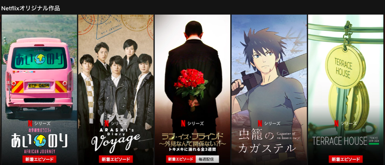 Netflixの特色:オリジナル作品・独占配信が充実