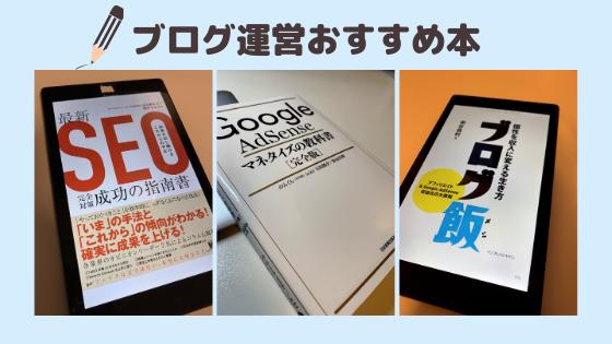 【実際に役立つ】ブログ初心者におすすめの本を3冊厳選してみた
