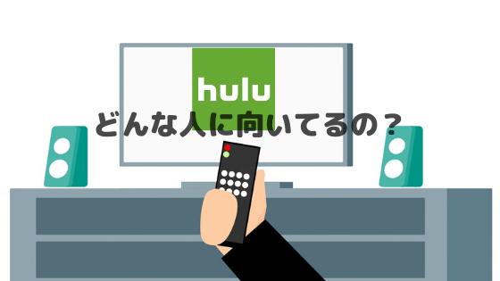 Hulu(フールー)をレビュー:大人から子どもまで楽しめる作品が集結