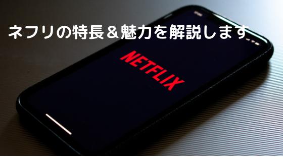 【レビュー】Netflix(ネットフリックス)の魅力と実際に使ってみて感想は?:オリジナル作品から独占配信まで、独自コンテンツが目白押し