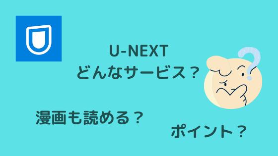 「U-NEXT(ユーネクスト)」をレビュー:動画から電子書籍まであらゆるコンテンツが勢揃い
